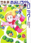 【全1-2セット】あおいちゃんパニック(MF文庫)