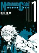 【全1-4セット】Malicious Code マリシャスコード(ジーンシリーズ)