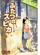 【11-15セット】ふたつのスピカ(フラッパーシリーズ)