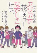 【全1-2セット】ヤマザキマリのアジアで花咲け!なでしこたち(コミックエッセイ)