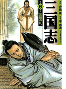 【6-10セット】三国志(フラッパーシリーズ)