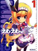【1-5セット】えむえむっ!(MFコミックス アライブシリーズ)