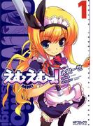 【全1-7セット】えむえむっ!(MFコミックス アライブシリーズ)