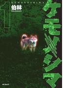 【全1-3セット】ケモノシマ(フラッパーシリーズ)