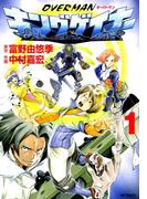 【全1-7セット】オーバーマン キングゲイナー(フラッパーシリーズ)