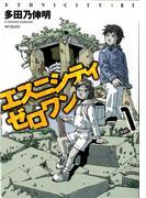 【全1-3セット】エスニシティ ゼロワン(フラッパーシリーズ)