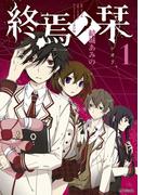 【1-5セット】終焉ノ栞(ジーンシリーズ)