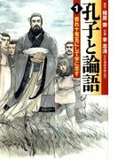【全1-3セット】孔子と論語(フラッパーシリーズ)