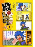 【1-5セット】殿といっしょ(フラッパーシリーズ)
