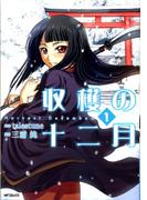 【全1-2セット】収穫の十二月(フラッパーシリーズ)