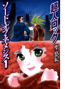 【全1-3セット】超人ロック ソード・オブ・ネメシス(フラッパーシリーズ)