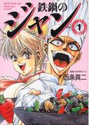 【1-5セット】鉄鍋のジャン(フラッパーシリーズ)