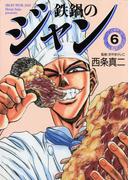 【6-10セット】鉄鍋のジャン(フラッパーシリーズ)