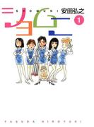 【全1-3セット】ショムニ(フラッパーシリーズ)
