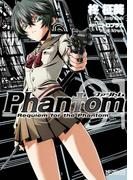 【全1-3セット】Phantom ~Requiem for the Phantom~(MFコミックス アライブシリーズ)