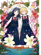 【全1-7セット】あの娘にキスと白百合を(MFコミックス アライブシリーズ)