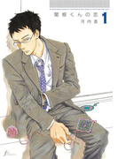 【全1-5セット】関根くんの恋(F×COMICS)