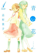 【全1-8セット】青い花(F×COMICS)