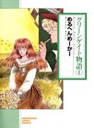 【全1-3セット】グリーンゲイト物語(朝日新聞出版)