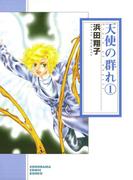 【全1-2セット】天使の群れ