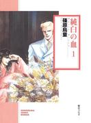 【全1-3セット】純白の血(朝日新聞出版)