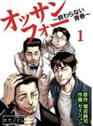 【全1-18セット】オッサンフォー ~終わらない青春~(ソルマーレ編集部)