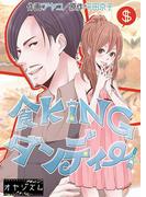 【1-5セット】食KINGダンディー(ソルマーレ編集部)