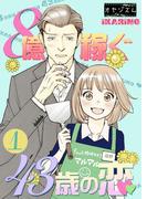 【全1-7セット】8億稼ぐ43歳の恋(ソルマーレ編集部)