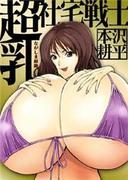 【6-10セット】超乳社宅戦士・本沢耕平