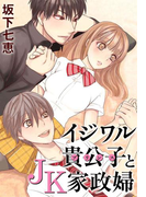 【1-5セット】イジワル貴公子とJK家政婦(G☆Girls)
