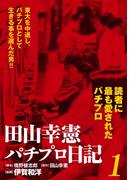 【全1-8セット】田山幸憲パチプロ日記