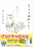 【全1-6セット】きょうの猫村さん