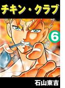 【6-10セット】チキン・クラブ -CHICKEN CLUB-