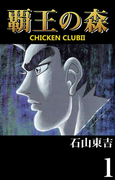 【全1-5セット】覇王の森 -CHICKEN CLUBII-