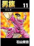 【11-15セット】男旗
