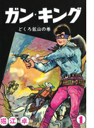 【全1-2セット】ガン・キング