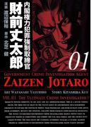 【1-5セット】内閣権力犯罪強制取締官 財前丈太郎
