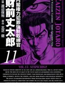 【11-15セット】内閣権力犯罪強制取締官 財前丈太郎