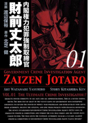 【全1-17セット】内閣権力犯罪強制取締官 財前丈太郎