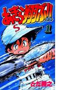 【1-5セット】あきら翔ぶ!!