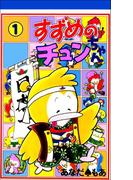 【全1-3セット】すずめのチュンちゃん