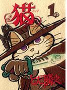 【全1-4セット】猫~ミック~