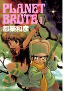 【全1-2セット】プラネット・ブルート