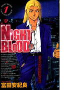 【全1-6セット】NIGHT BLOOD