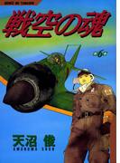 【6-10セット】戦空の魂