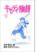 【1-5セット】キャディ物語