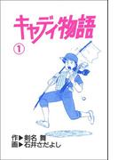 【全1-10セット】キャディ物語