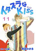 【11-15セット】イタズラなKiss