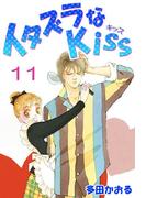 【11-15セット】イタズラなKiss(フルカラー版)