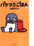 【1-5セット】バケツでごはん(ビッグコミックス)